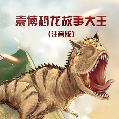 袁博恐龙故事大王(注音版)