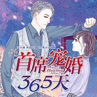 首席宠婚365天:多人小说剧