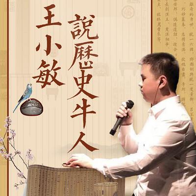 王小敏说历史牛人