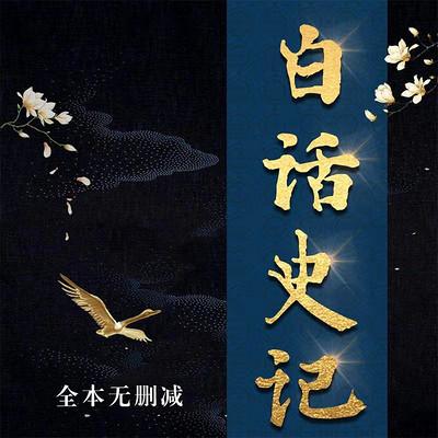 白话史记全集丨全文无删减播讲版