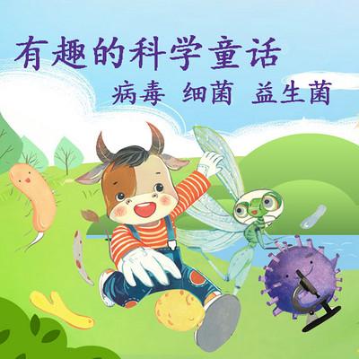 有趣的科学童话(病毒 细菌 益生菌)