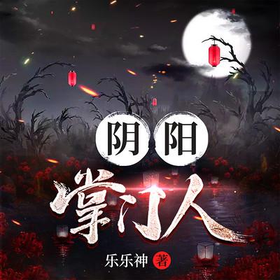 阴阳掌门人【灵异故事】