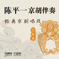 陈平一京胡伴奏——经典京剧唱段:花脸篇