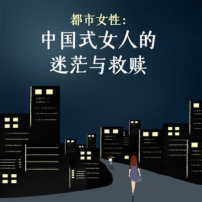 都市女性:中国式女人的迷茫与救赎