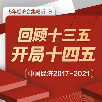 回顾十三五,开局十四五丨中国经济2017-2021