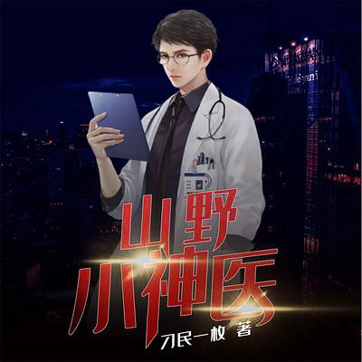 山野小神医