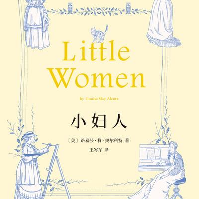 小妇人 | 每个少女的罗曼史启蒙之书