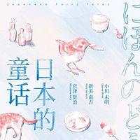日本的童话 | 63篇打动世界的童话