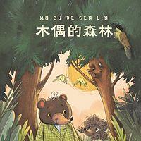 木偶的森林   王一梅长篇童话代表作
