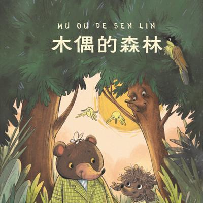 木偶的森林 | 王一梅长篇童话代表作