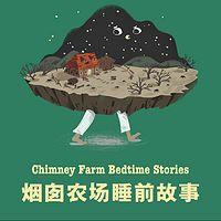 烟囱农场睡前故事 | 十一个关于自然和动物的温馨童话
