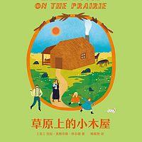 草原上的小木屋 | 百科全书式的田园生活故事