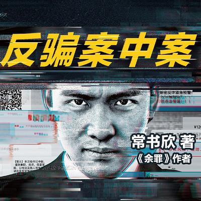 反骗案中案丨《余罪》作者2021全新悬疑刑侦作品