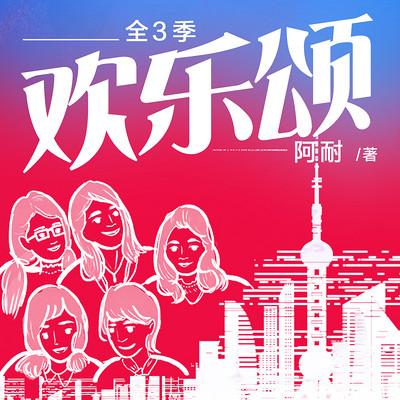 欢乐颂 刘涛、蒋欣、杨紫主演爆款影视原著小说