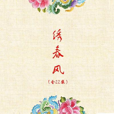 绣春风(全22集)