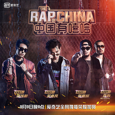 中国有嘻哈 总决赛开战