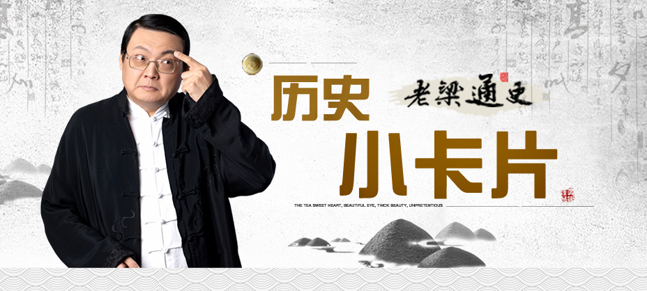 67.预言坑死人-老梁通史-蜻蜓FM听历史