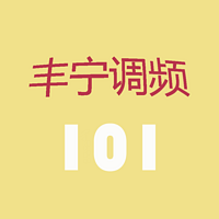 丰宁调频101