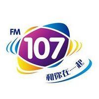 FM107济宁生活广播