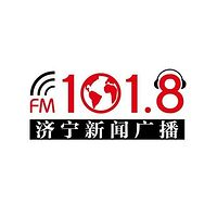 FM101.8济宁综合广播