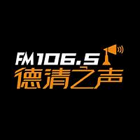 FM106.5德清之声