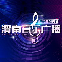 渭南广播FM101.3