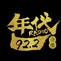 湘潭FM92.2年代音乐台