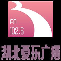 湖北爱乐广播