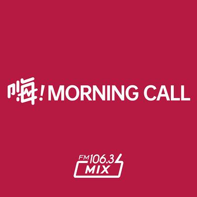 嗨! MORNING CALL