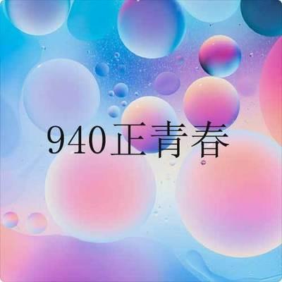 940正青春