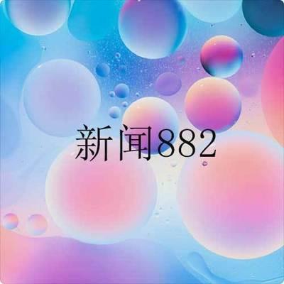 新闻882