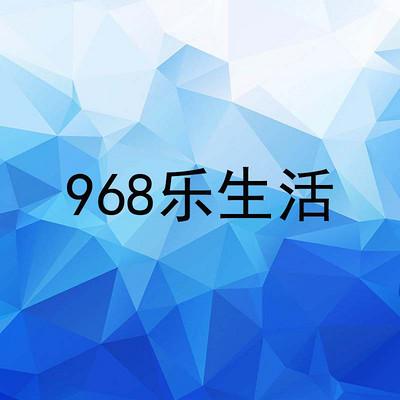 968乐生活